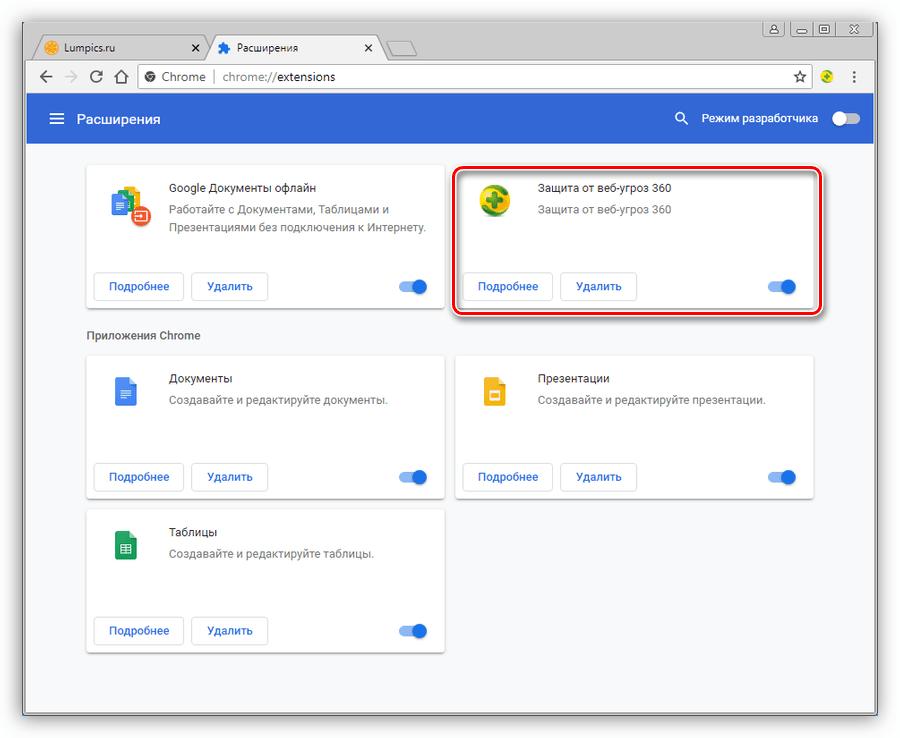 Расширение программы 360 Total Security в браузере Google Chrome