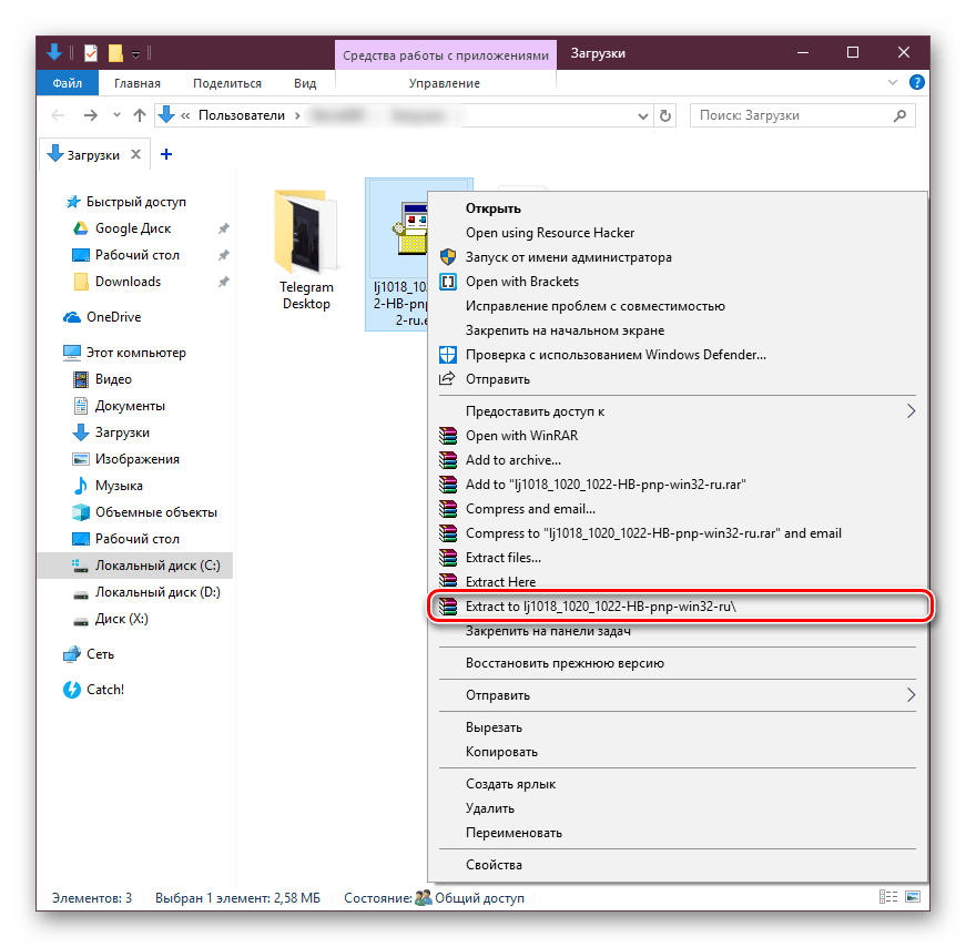 Разархивация EXE-драйвера через WinRAR