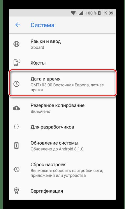 Раздел Дата и время в Настройках устройства на Android