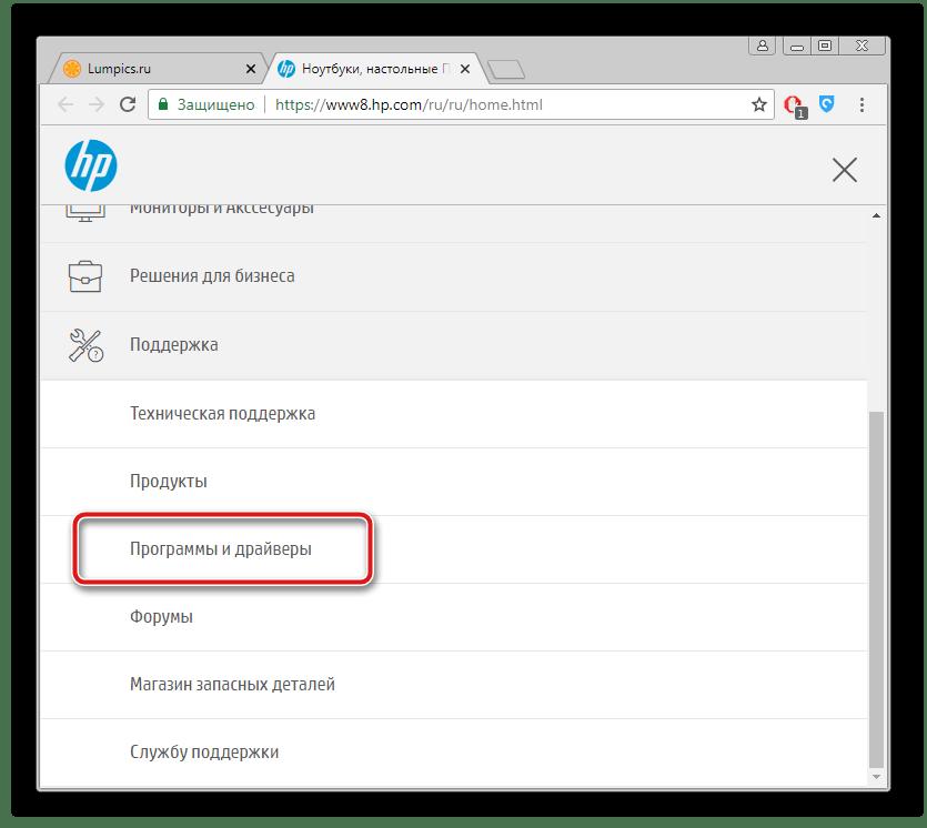 Раздел драйверы и по для HP Laserjet 1018