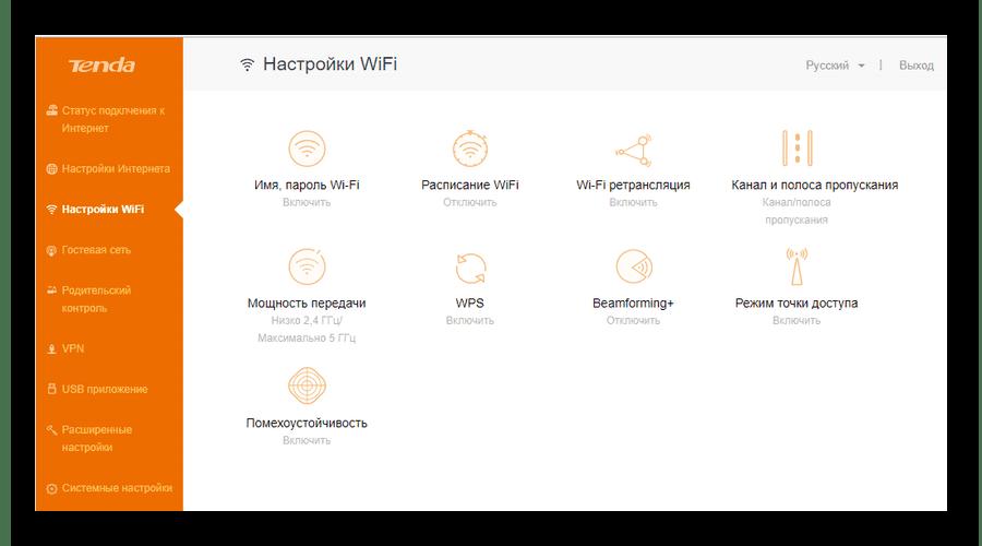 Раздел настройки беспроводного соединения в веб-интерфейсе роутера Тенда