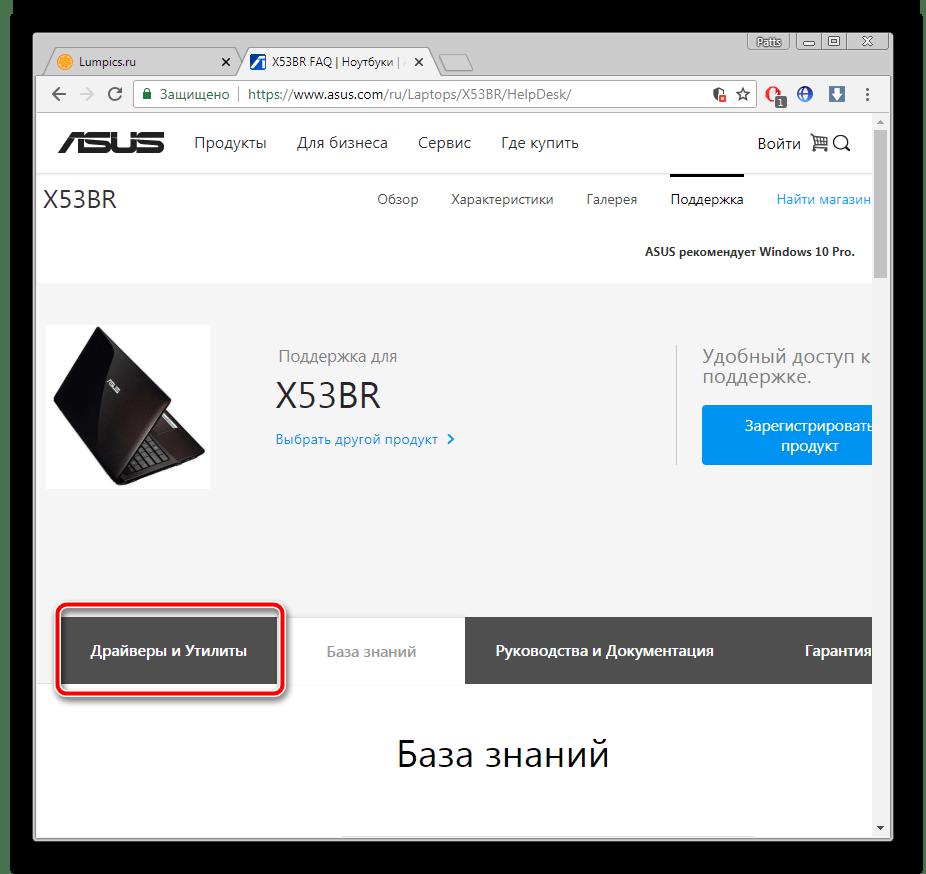 Раздел с драйверами на сайте для для ASUS X53B