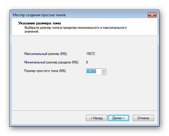 Размер тома в в ОС Windows 7