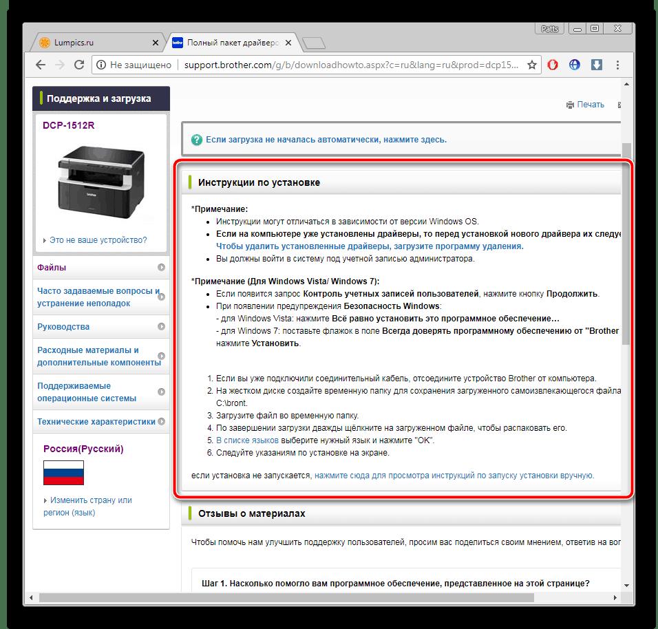 Рекомендации по установке драйвера для Brother DCP-1512R