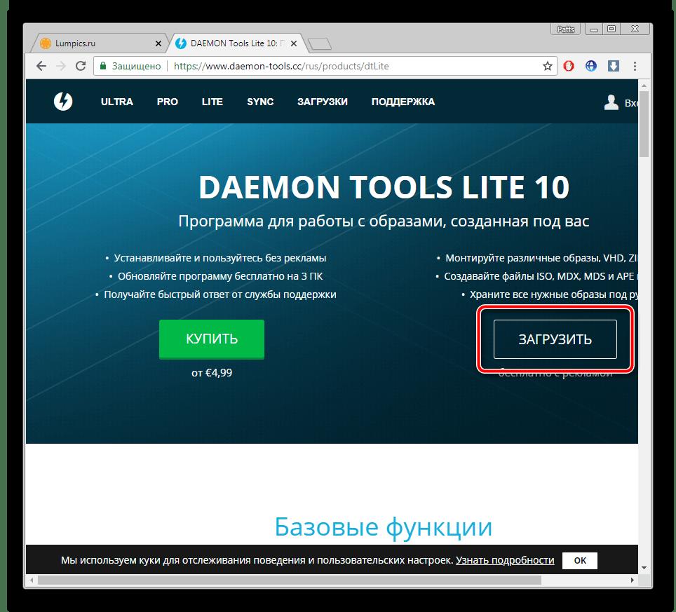 Скачать Daemon Tools