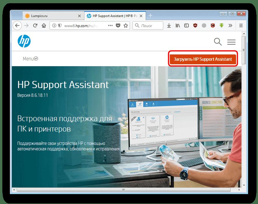 Скачать HP Support Assistant для загрузки драйверов к hp pavilion 15 notebook pc