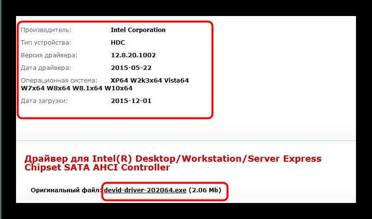Скачать драйвера контроллера жесткого диска по ИД оборудования