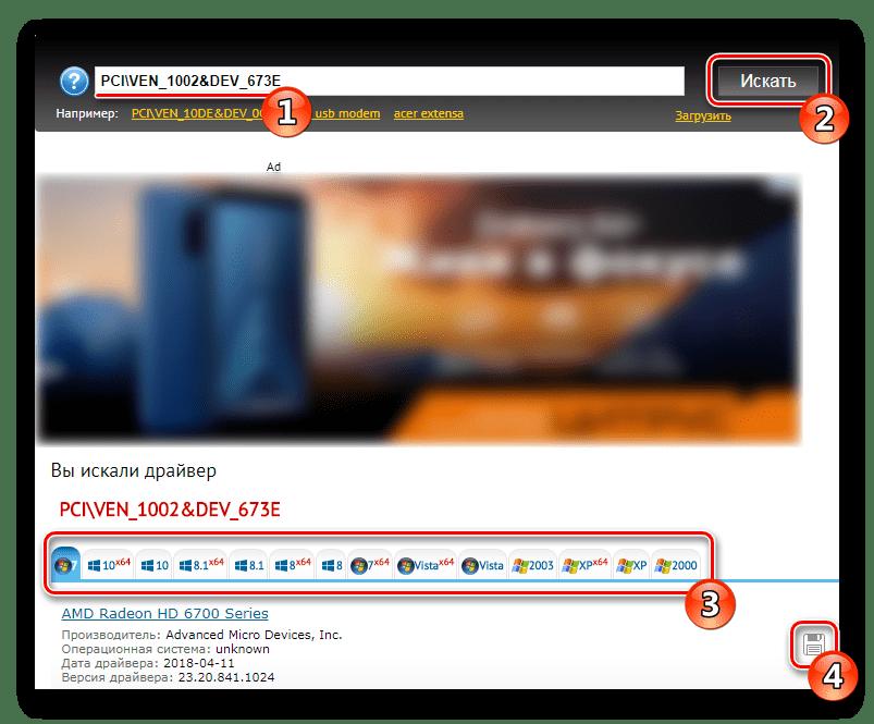 Скачивание драйвера для AMD Radeon HD 6700 Series по ID устройства