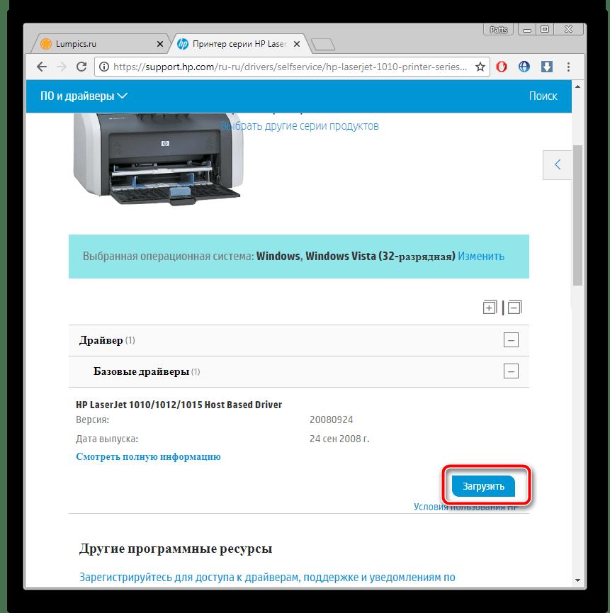Скачивание драйвера для HP Laserjet 1010
