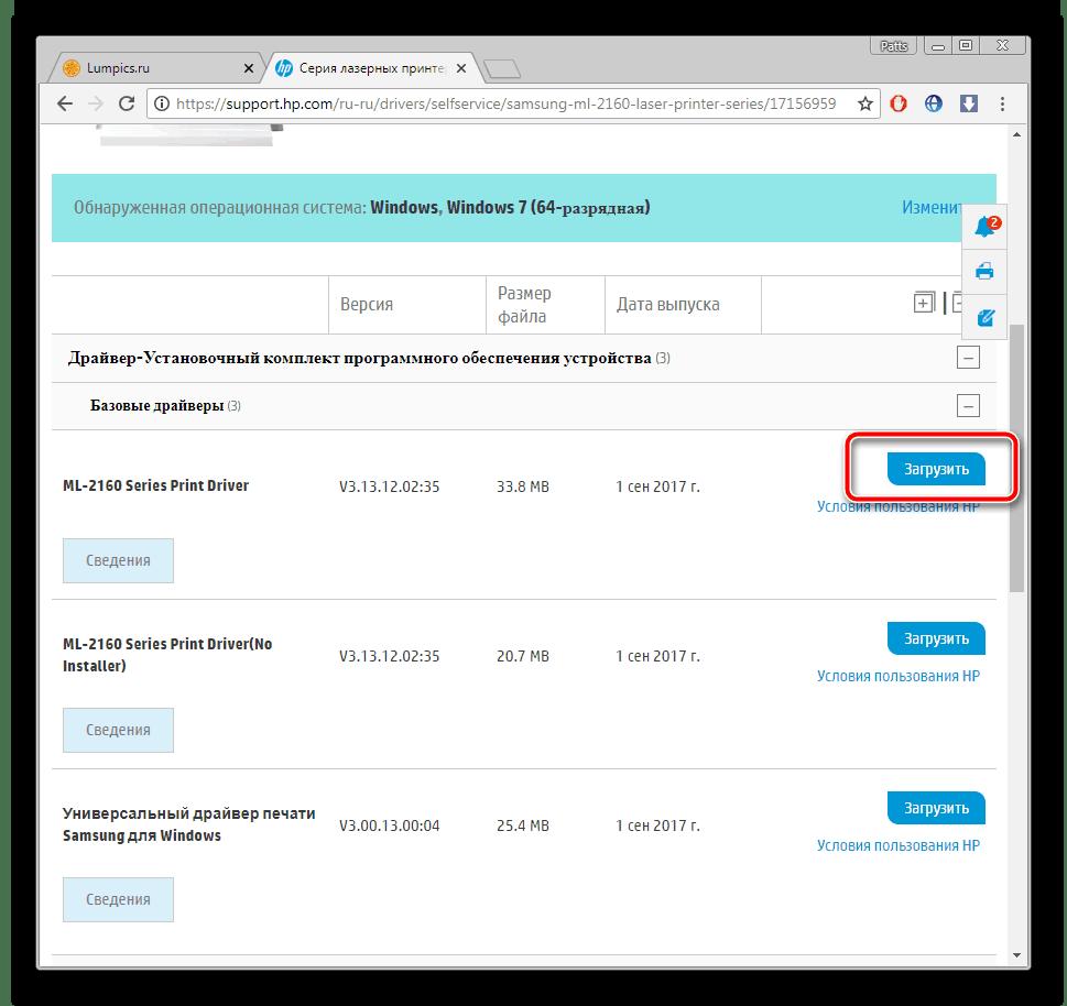 Скачивание драйвера для Samsung ML-2160