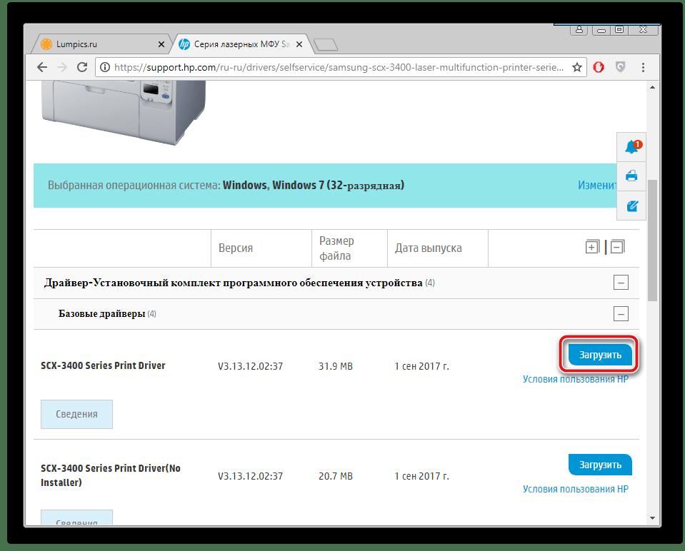 Скачивание драйверов для принтера Samsung SCX 3400