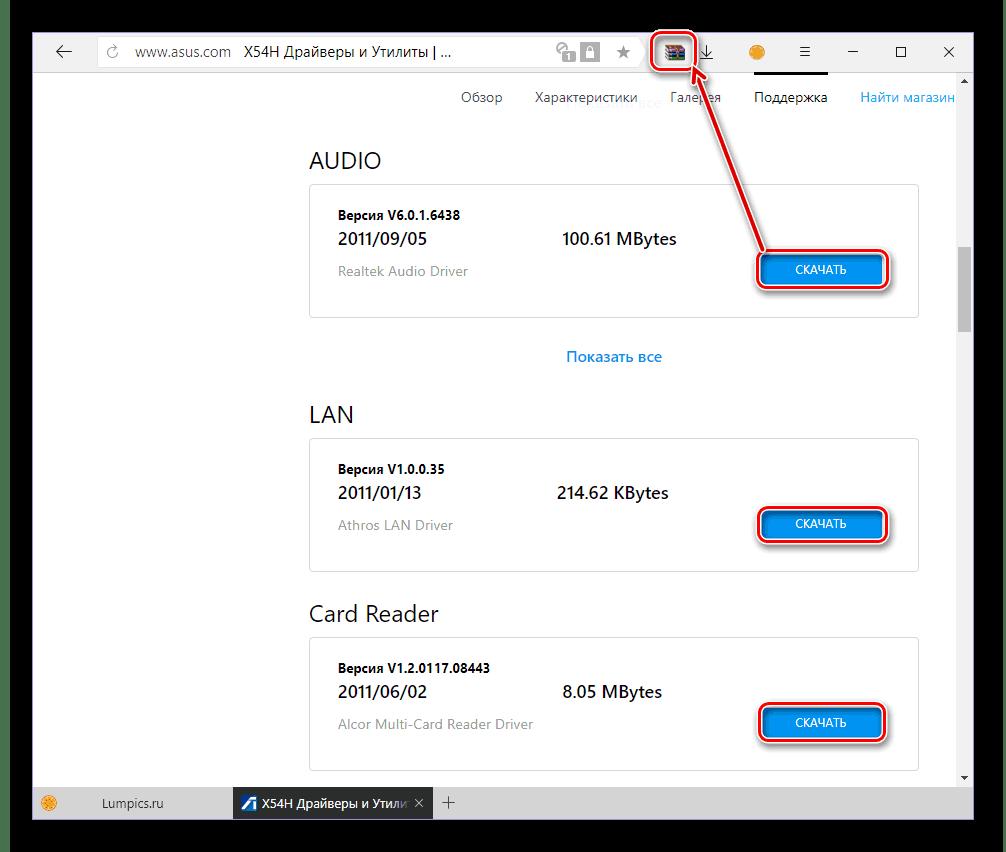 Скачивание отдельных драйверов для ноутбука ASUS X54H