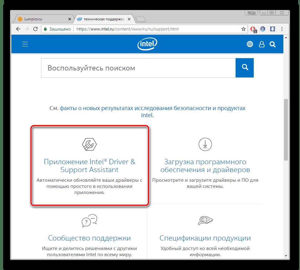 Скачивание утилиты для Intel HD Graphics 4600