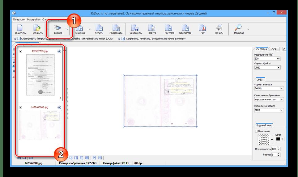 Сканирование и подготовка страниц в RiDoc