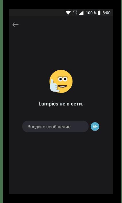 Собеседник занят или не в сети в мобильной версии приложения Skype