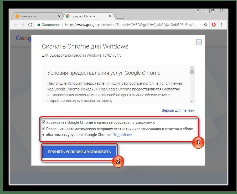 Соглашение для скачивания браузера Google Chrome