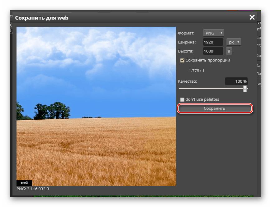 Сохранение готовой фотографии из онлайн-сервиса Photopea на компьютер