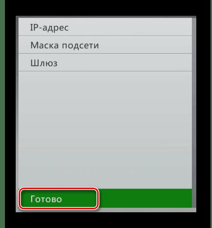 Сохранение настроек сети на Xbox 360