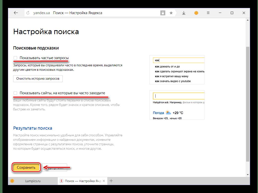 Сохранить отключение подсказок в поисковой системе Яндекс