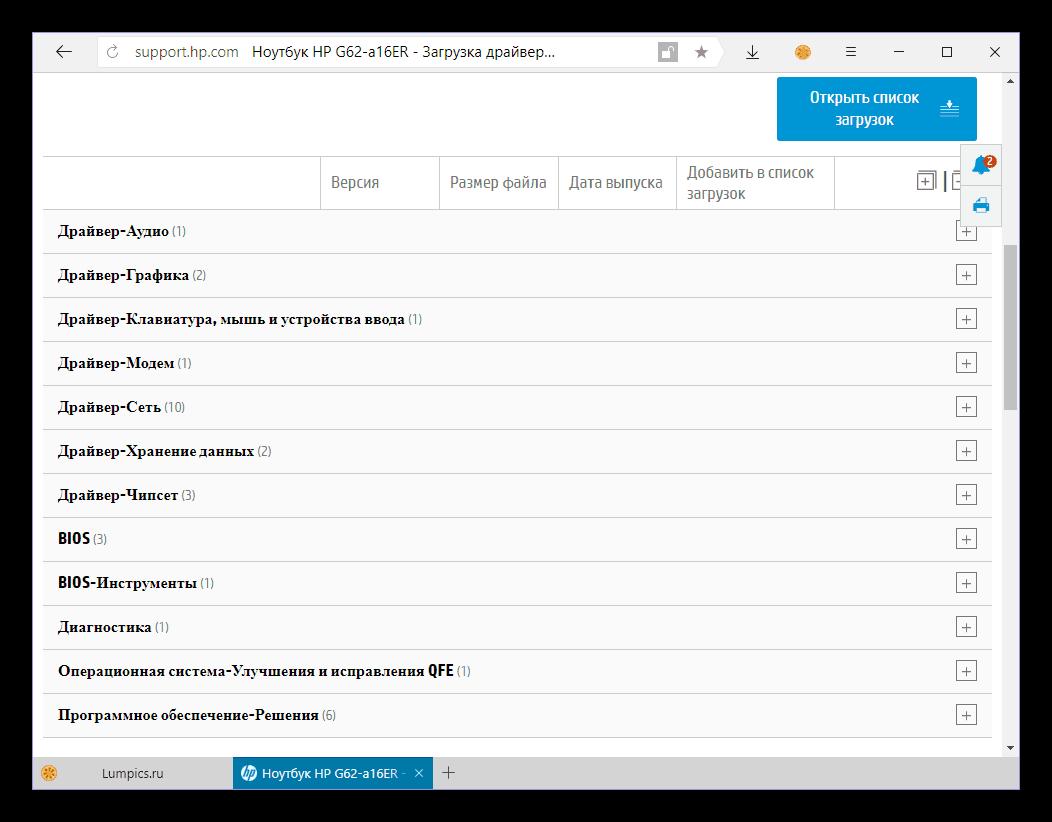 Список доступного программного обеспечения и драйверов для ноутбука HP G62