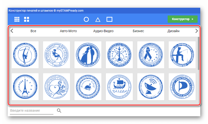 Список готовых шаблонов печатей в онлайн-сервисе mySTAMPready