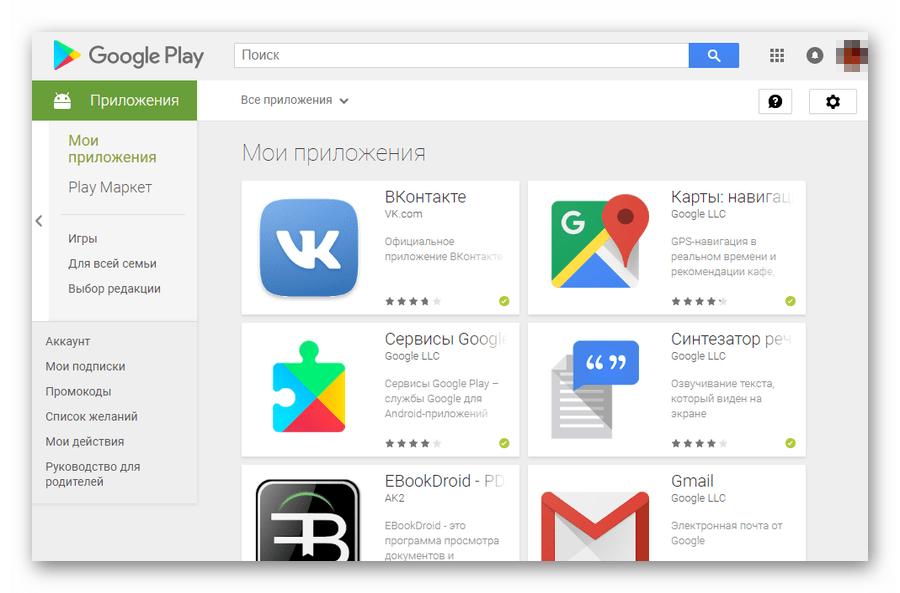 Список когда-либо установленных приложений в Google Play Маркете
