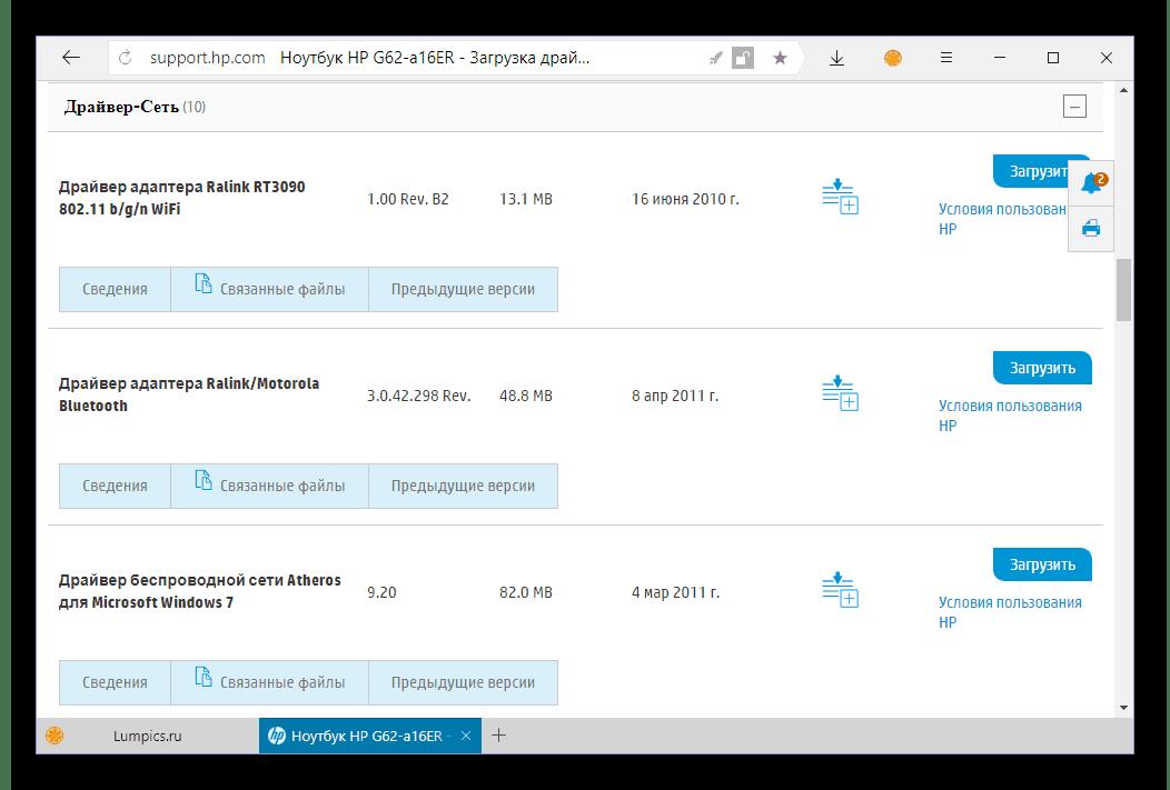 Список сетевых драйверов для ноутбука HP G62