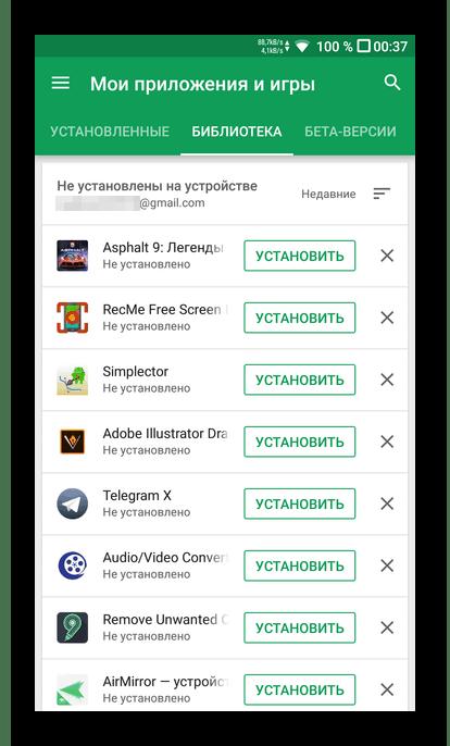 Список удаленных приложений в мобильном Google Play