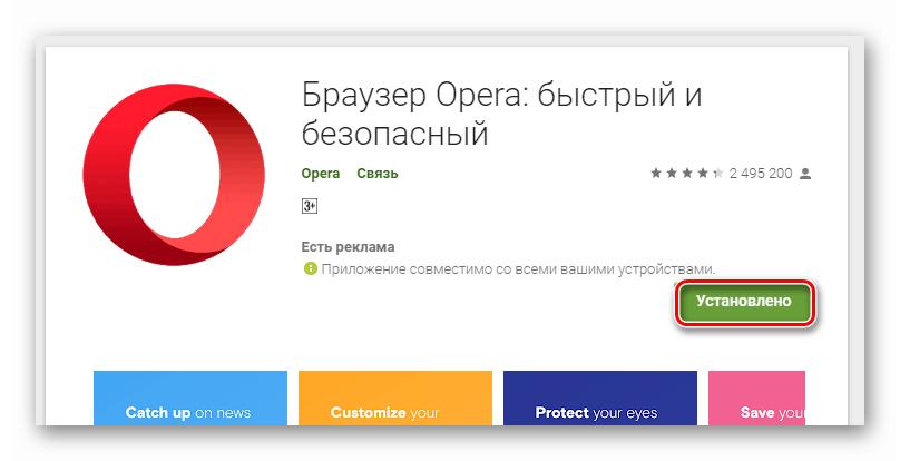 Страница мобильного веб-браузера Opera в Google Play