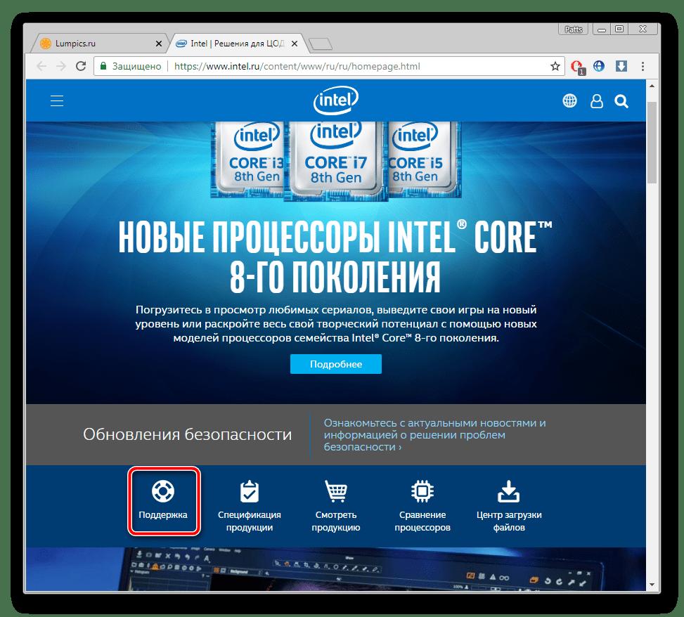 Страница поддержки на сайте для Intel HD Graphics 4600