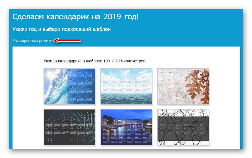 Страница с шаблонами календариков в веб-сервисе Calendarum