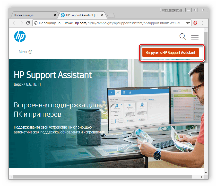 Страница загрузки HP Support Assistant