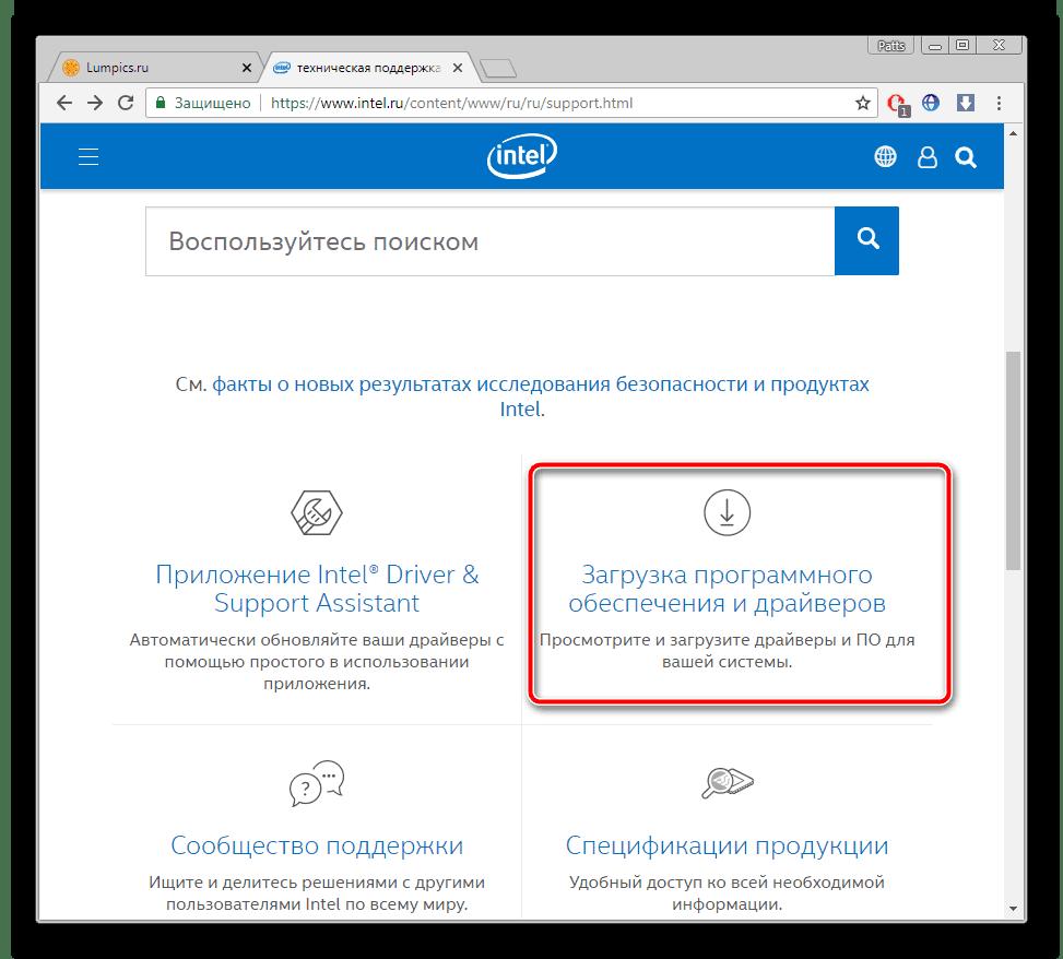 Страница загрузки драйверов Intel HD Graphics 4600