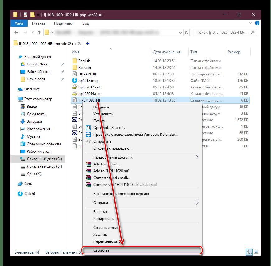 Свойства INF-файла драйвера