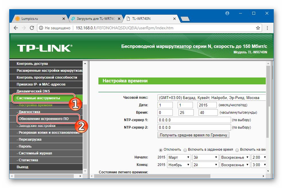 TP-Link TL-740N обновление, переустановка, откат версии прошивки через веб-интефейс