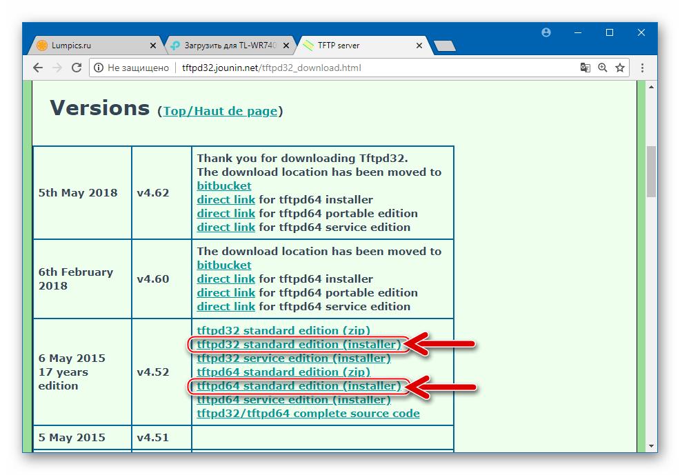TP-Link TL-740N скачать TFTP Server для восстановления роутера