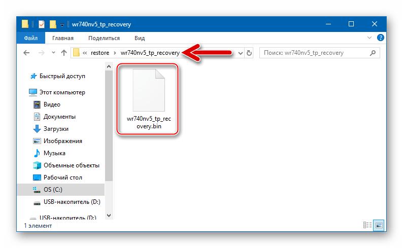 TP-Link TL-740N восстановление через TFTPD - переименованный файл прошивки