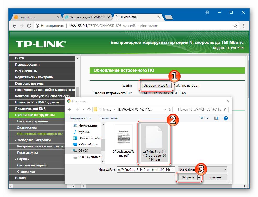 TP-Link TL-740N выбор файла прошивки для установки через админку