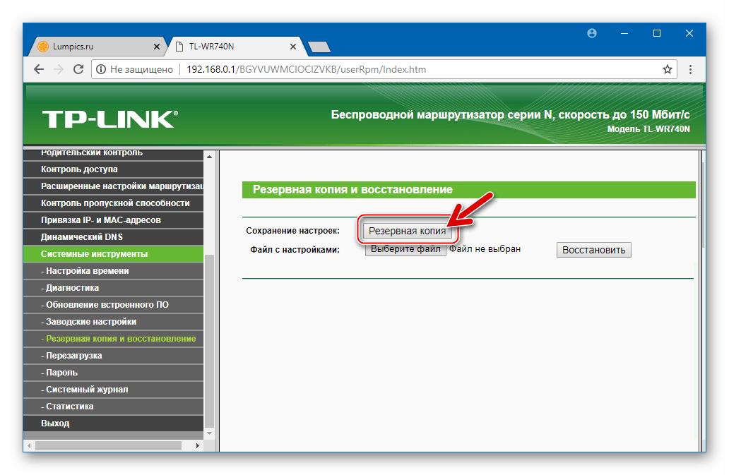 TP-Link TL-WR-740N Кнопка Резервная копия для сохранения настроек в файл