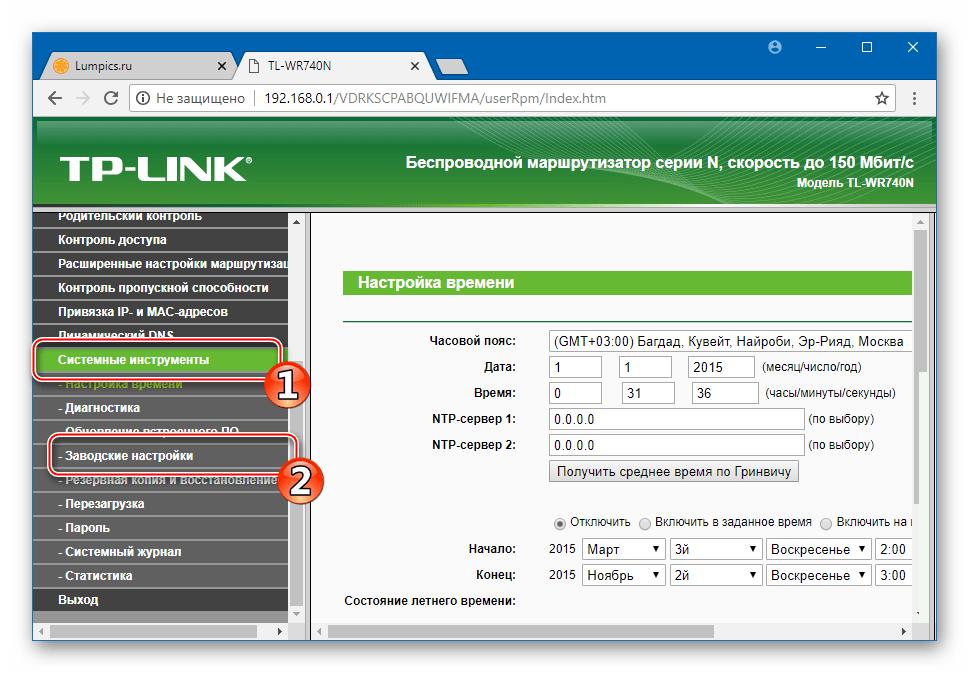TP-Link TL-WR-740N Сброс параметров Системные инструменты - Заводские настройки