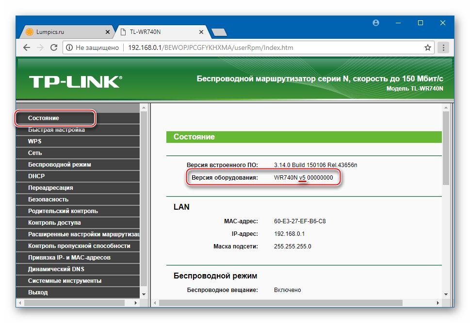 TP-Link TL-WR-740N аппаратная ревизия роутера в админке