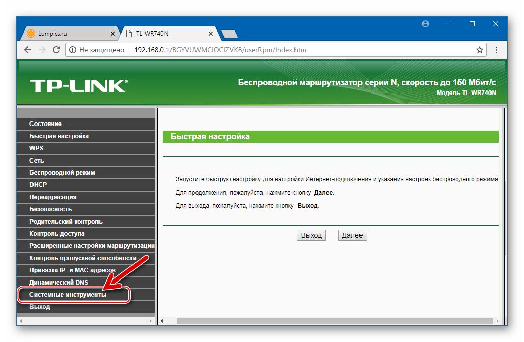 TP-Link TL-WR-740N бэкап настроек - раздел Системные инструменты в админке