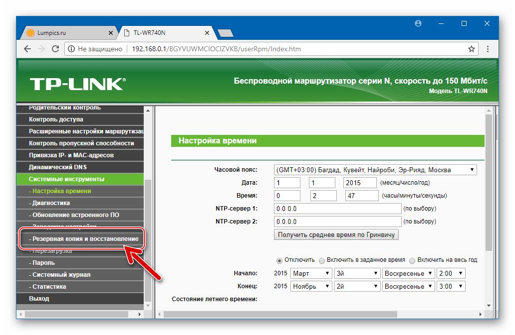 TP-Link TL-WR-740N бэкап параметров в файл - Резервная копия и восстановление