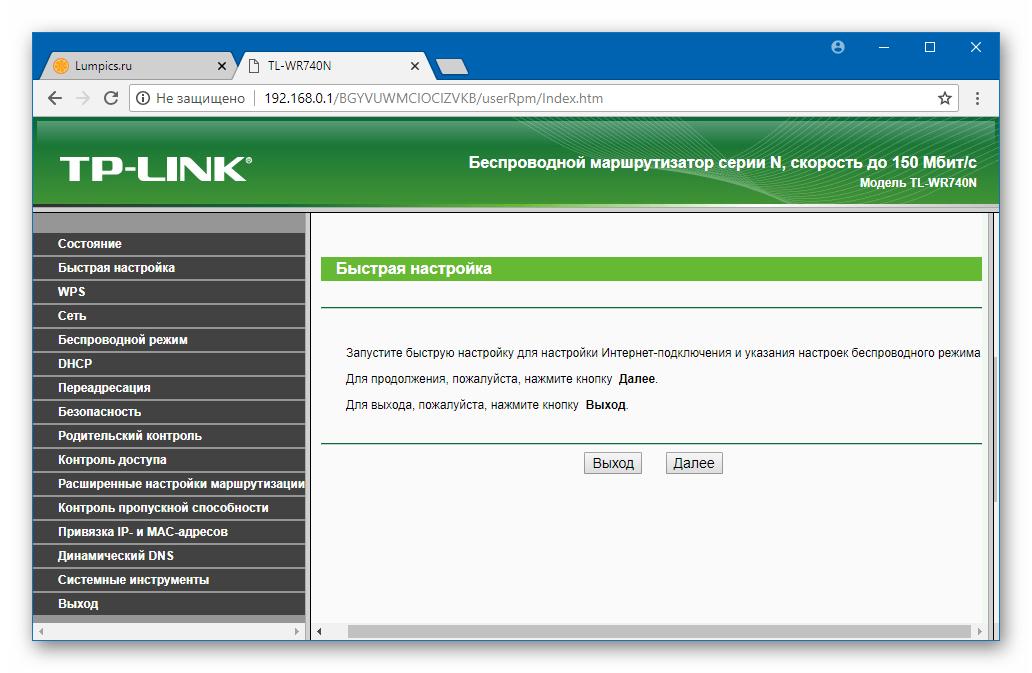 TP-Link TL-WR-740N веб интерфейс роутера