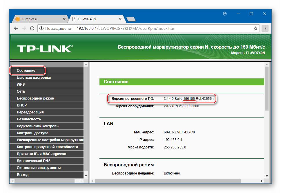 TP-Link TL-WR-740N версия микропрограммы отображается в админке роутера