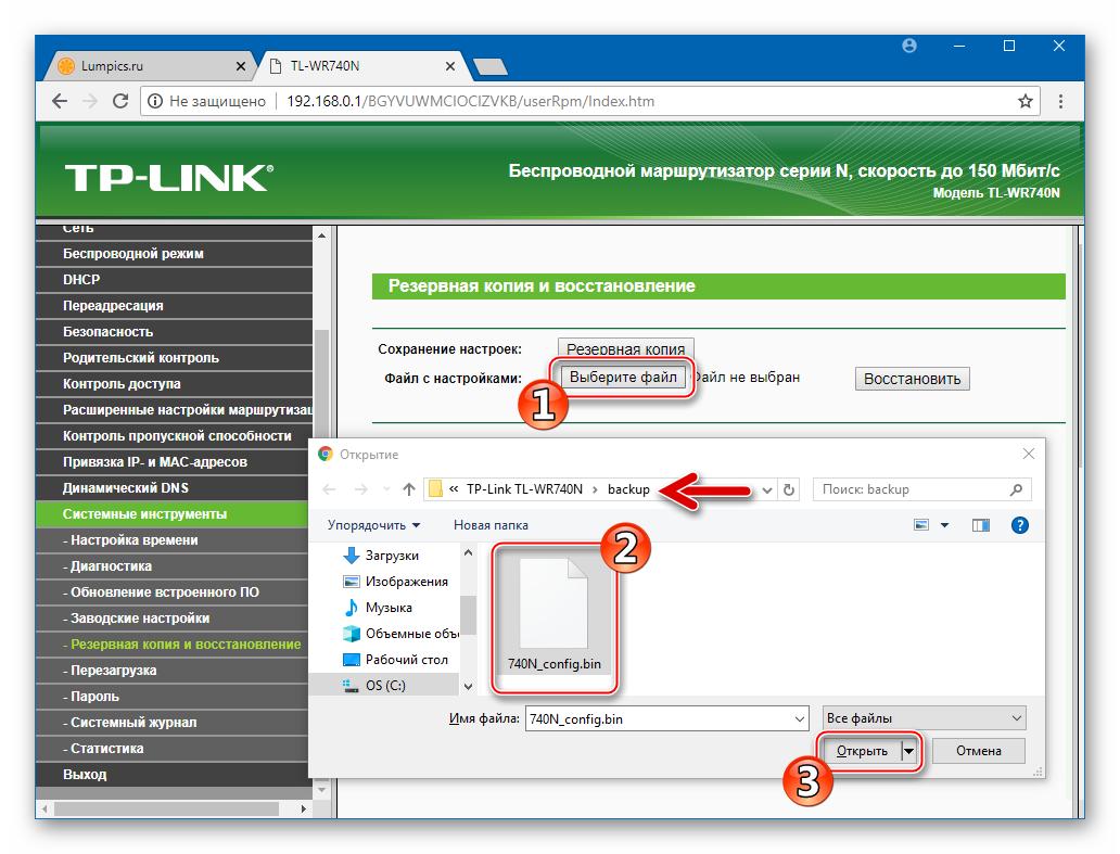 TP-Link TL-WR-740N выбор файла бэкапа для восстановления настроек