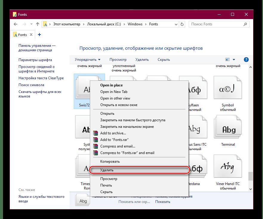 Удаление TTF-шрифта в Windows