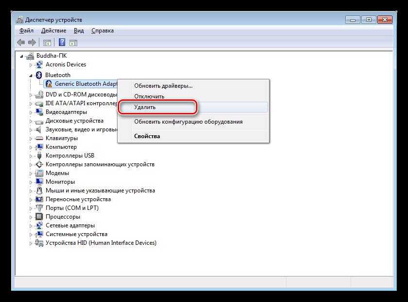 Удаление адаптера блютуз из Диспетчера устройств в Windows 7