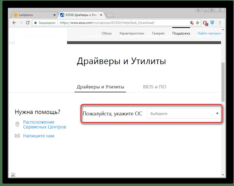 Указание операционной системы для Asus X53S