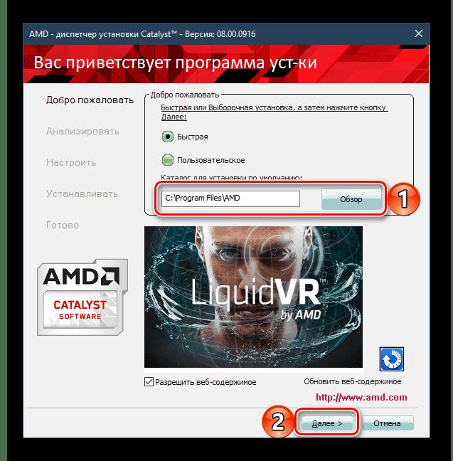 Указание папки для установки ПО и драйвера для видеокарты ATI Radeon HD 2600 pro
